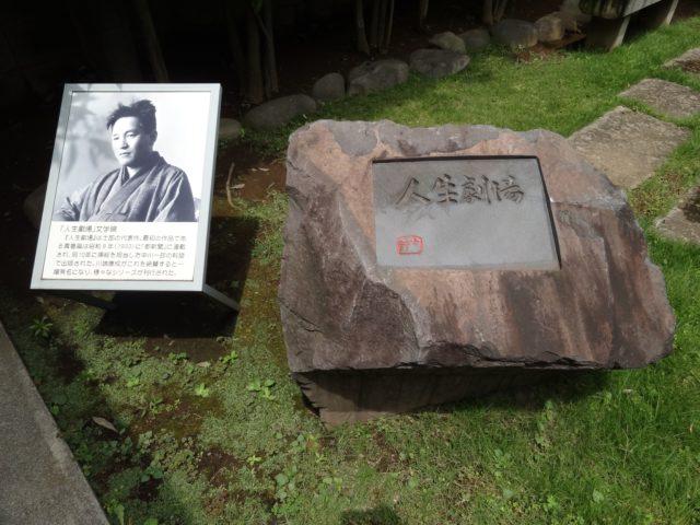 大田区立尾崎士郎記念館(山王)は1954年に建てられた居宅を再現し2008年5月にオープンした馬込文士村の象徴的施設