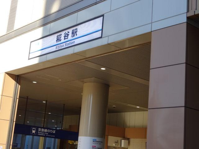 京急羽田空港線羽田空港駅