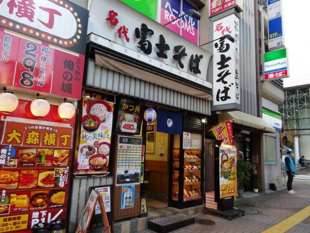 名代富士そば大森店