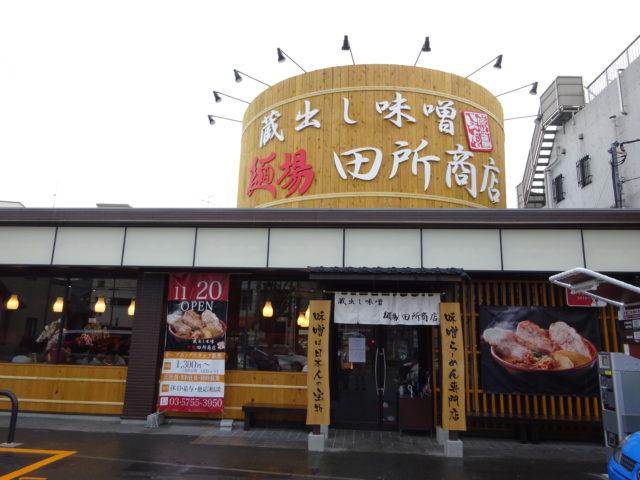 麺場田所商店池上店