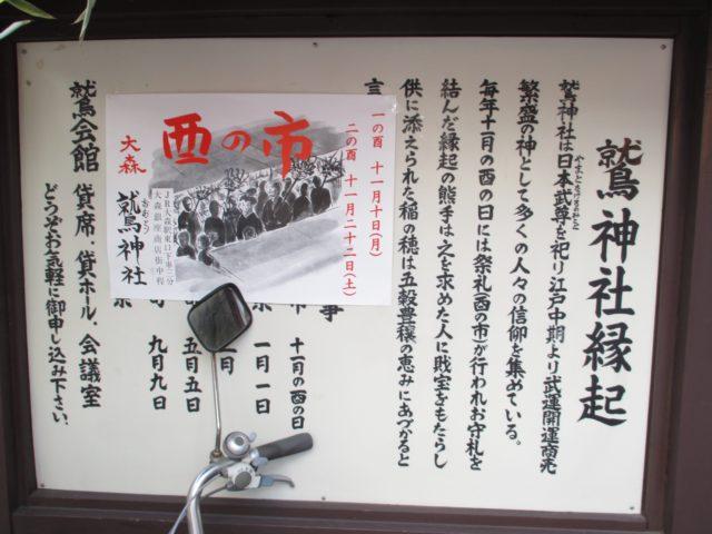 大森鷲神社が賑わう酉の市