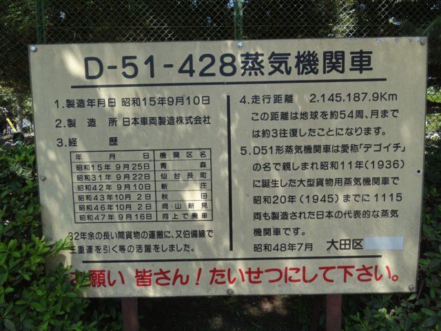 D-51-428蒸気機関車説明板