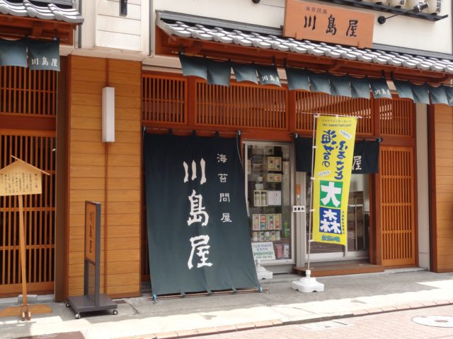 川島屋の店先