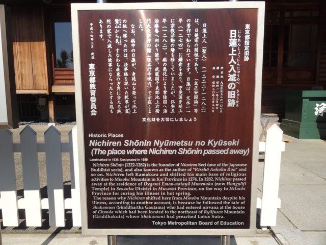 日蓮聖人入滅の旧跡