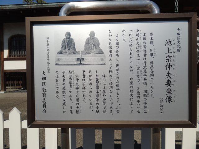 池上崇高夫妻の坐像