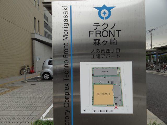 工場アパート(産業支援施設等)