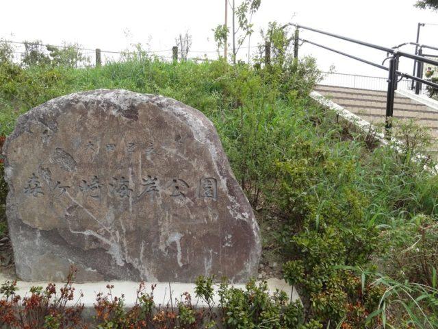 森ヶ崎海岸公園