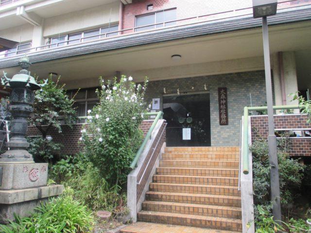 大森神社の立派な社務所