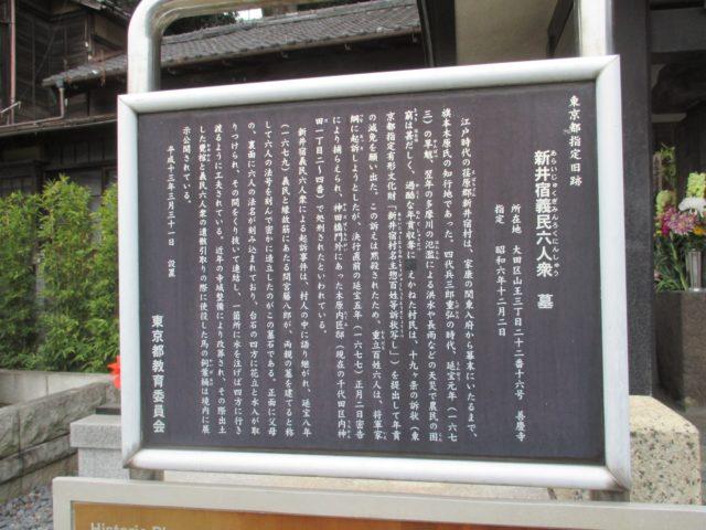 新井宿義民六人衆