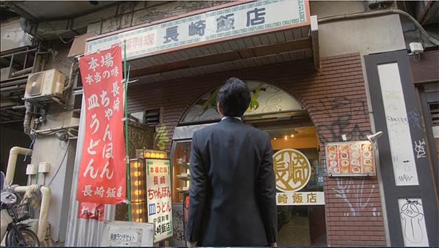 『孤独のグルメseason7』の長崎飯店渋谷店