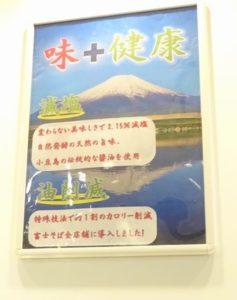 名代富士そば蒲田店の特徴