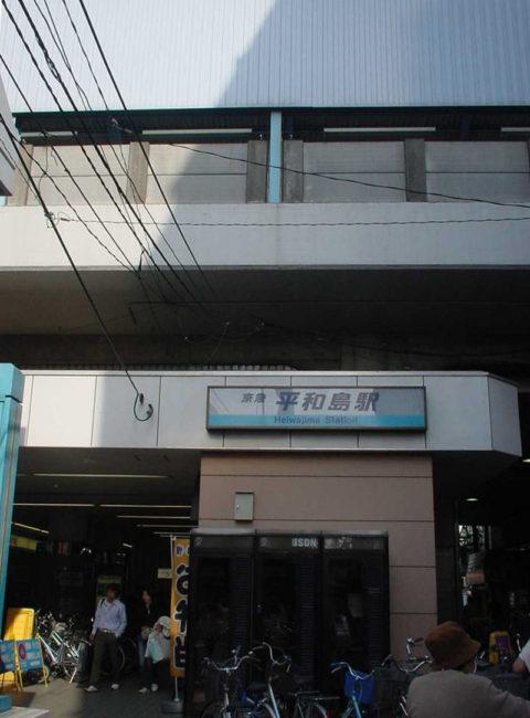 京急線平和島駅