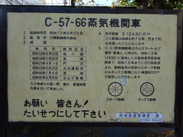 C57-66。貴婦人説明板
