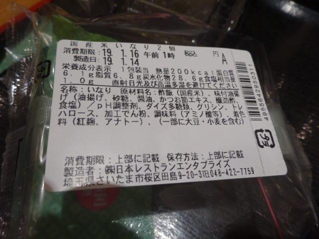 いろり庵きらくグランデュオ蒲田店の「いなり」