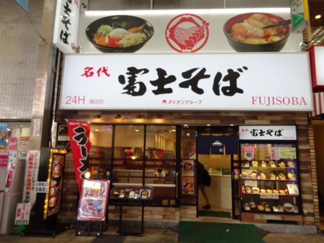 蒲田西口商店街のサンライズアーケードに入ってすぐのところ