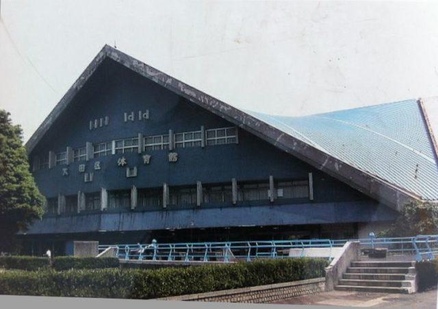 大田区立体育館