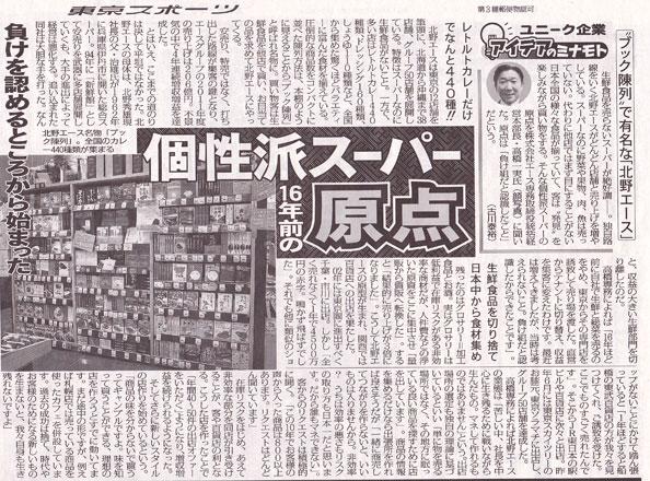 「東京スポーツ」(1月29日付)