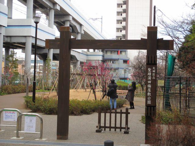 聖跡蒲田梅屋敷公園
