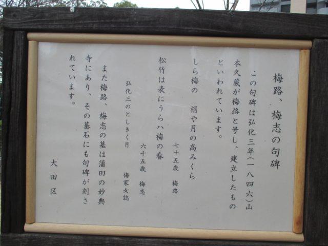 山本久蔵の句碑