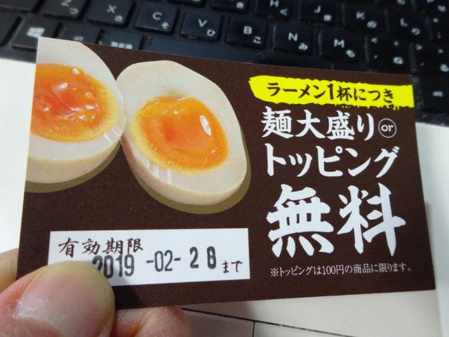 麺大盛り or トッピング無料