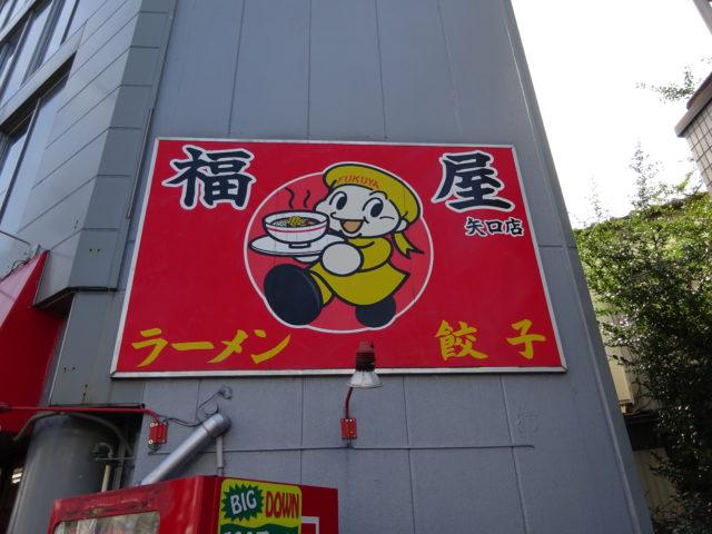 ラーメン福屋矢口店