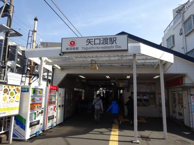 東急多摩川線矢口渡駅