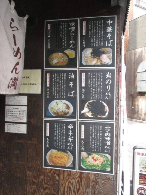 らーめん潤蒲田店の主なメニュー