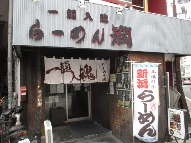 らーめん潤蒲田店