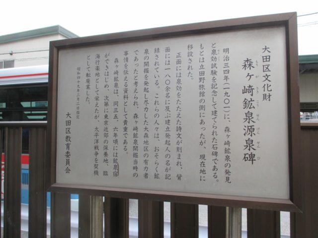 森ヶ崎鉱泉源泉碑の説明板