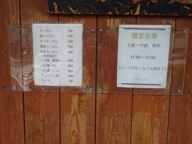 麺家彩華は2人オペ