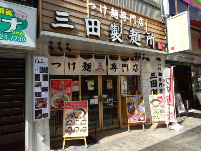 三田製麺所蒲田東口店