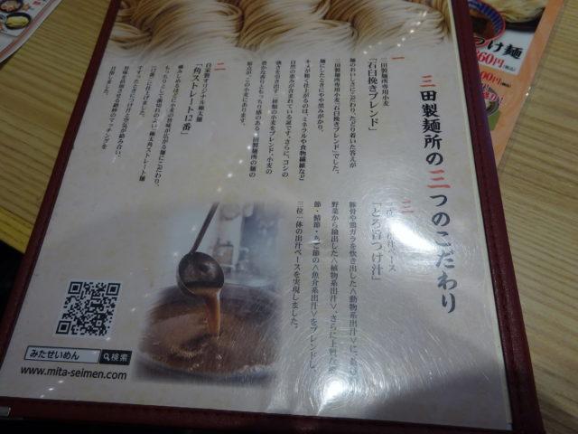 三田製麺所は三つのこだわり