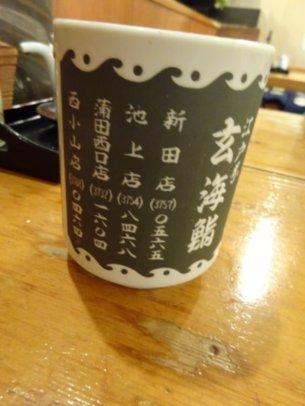 玄海鮨の湯呑
