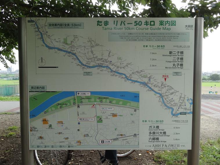下丸子河川敷(大田区下丸子)はたまリバー50キロ(多摩川サイクリングコース)合流口、多摩川ガス橋緑地球技場や小球技場