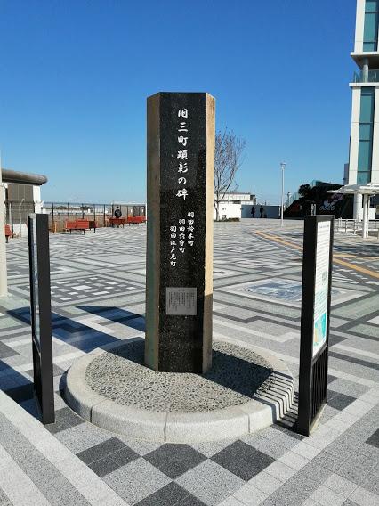 旧三町顕彰の碑