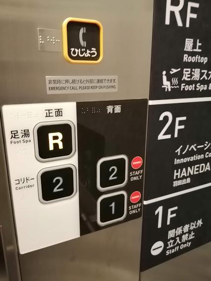 エレベーターにも「足湯」