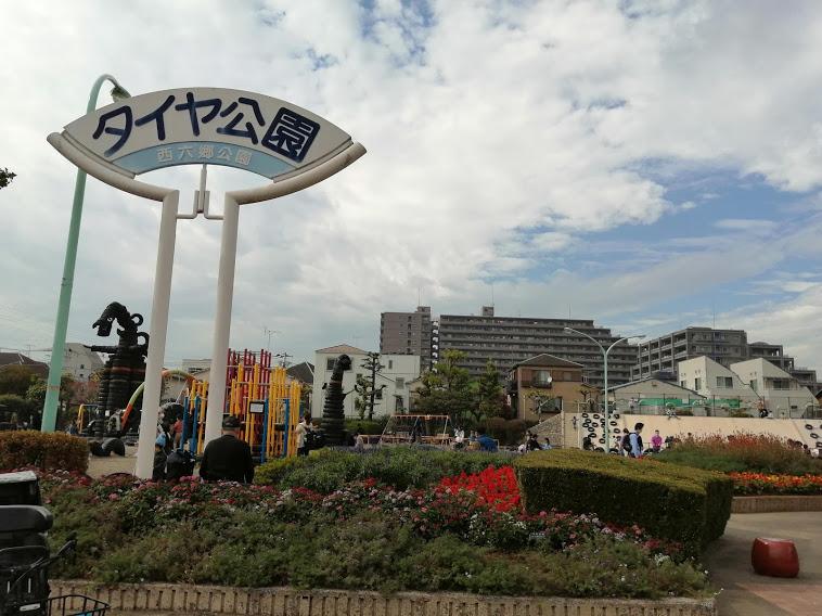 西六郷公園(タイヤ公園)は大田区西六郷にある四季折々の花が咲く花壇と3000本の廃タイヤを埋め込んだ遊具や怪獣が人気