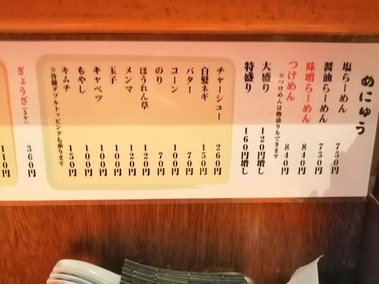 らーめん楓雑色店の一番人気