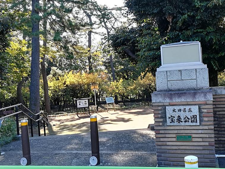 大田区立宝来公園