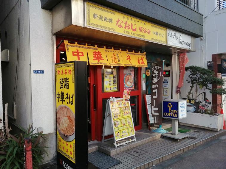 新潟発祥なおじ糀谷店
