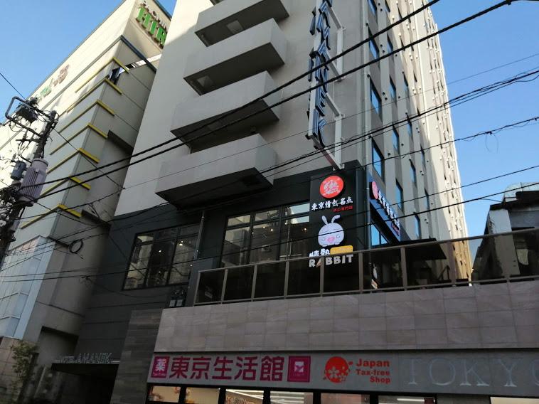 東京情熱名点点心専門店蒲田駅前店