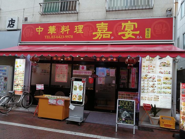 中華料理嘉宴糀谷店