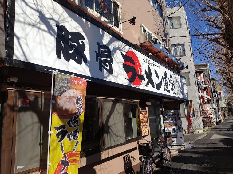 ラーメン道楽環八矢口渡店