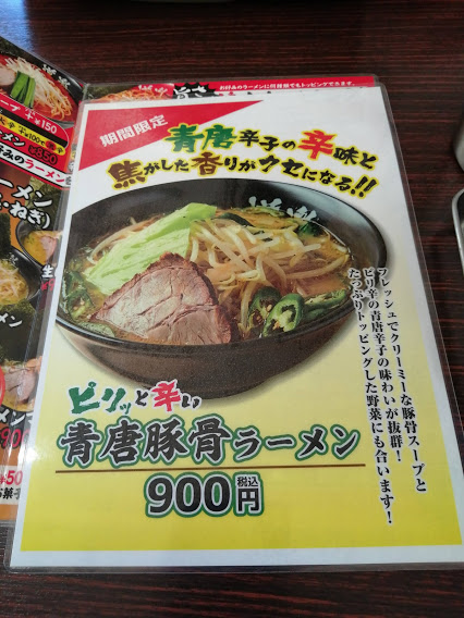 ピリッと辛い青唐豚骨ラーメン900円