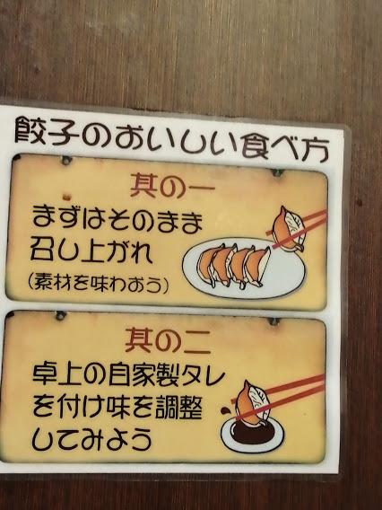 餃子のおいしい食べ方