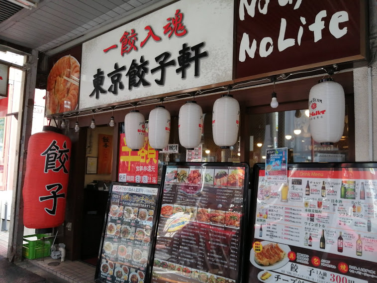 東京餃子軒大森店