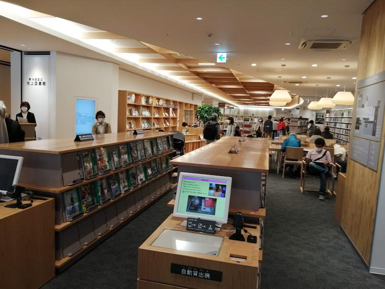 池上図書館