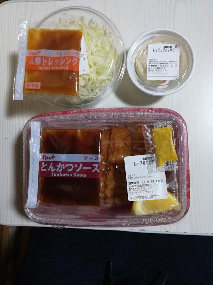 ロースかつ定食&トッピングポテト