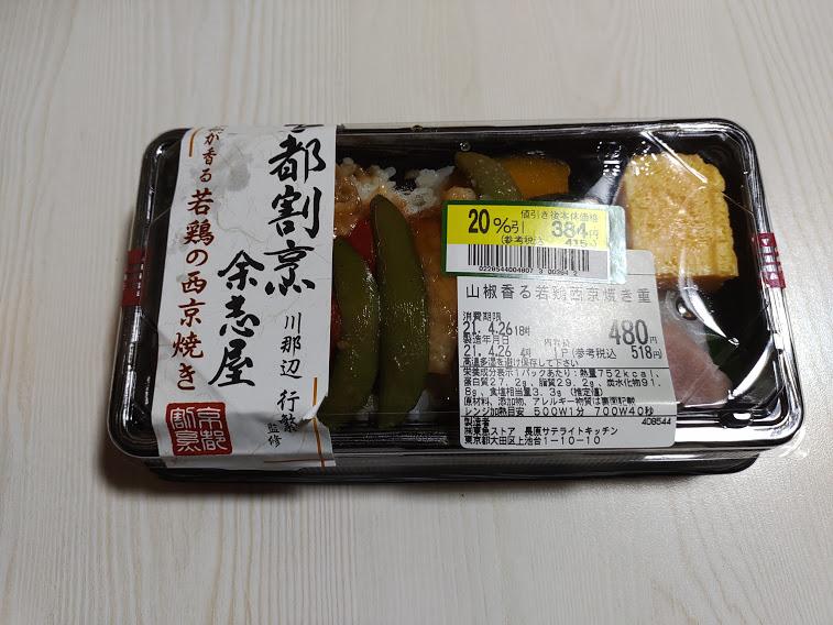 山椒香る若鶏の西京焼き重